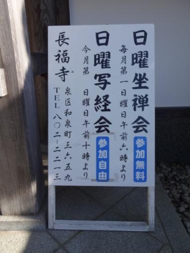 長福寺の座禅と写経