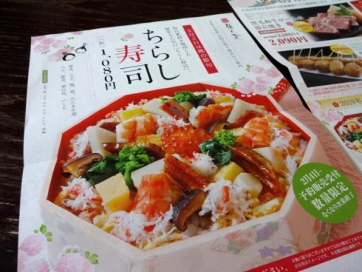 梅の花・ちらし寿司