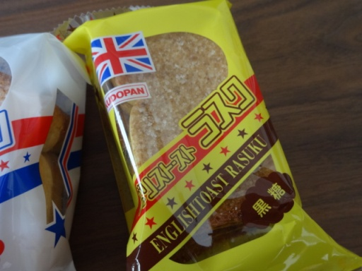イギリストースト黒糖