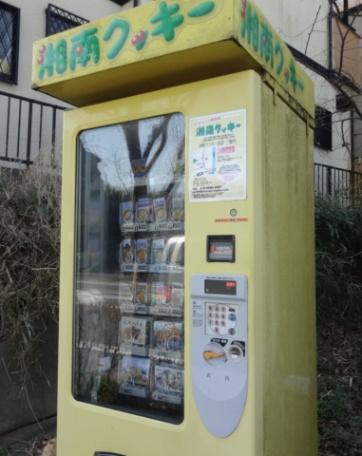 湘南クッキー自販機