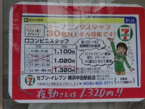 セブン中田店