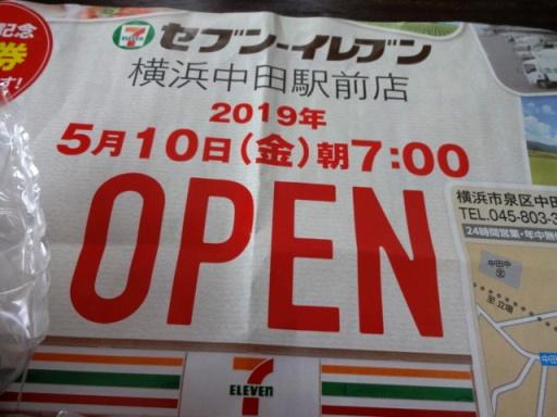 セブン中田オープン