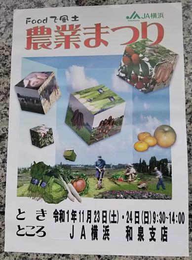 JA農業まつり