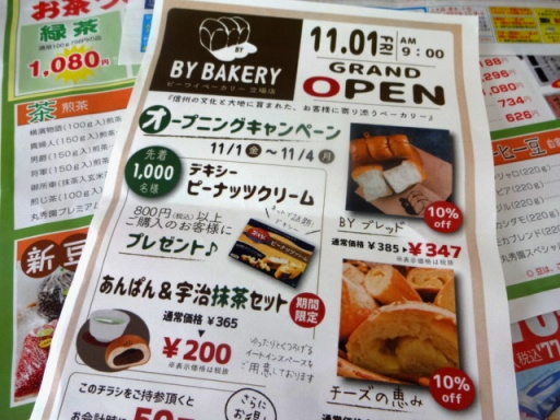 BY BAKERYチラシ