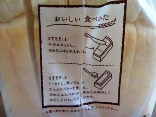 コメダ食パン